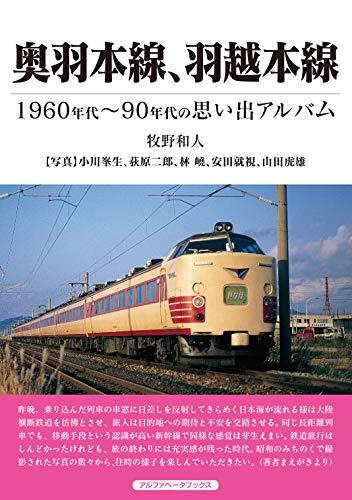 奥羽本線、羽越本線: 1960~90年代の思い出アルバム
