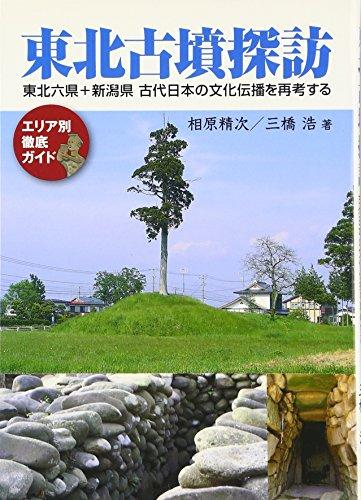 東北古墳探訪;東北六県+新潟県 古代日本の文化伝播を再考する