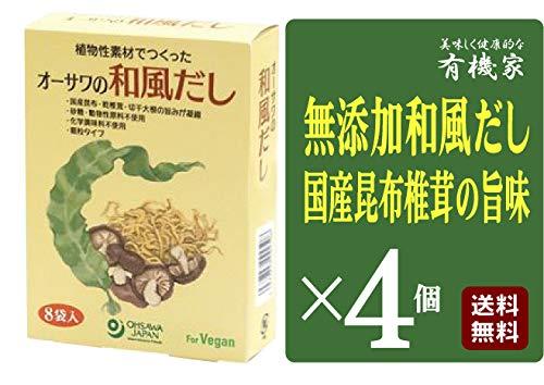 無添加 オーサワの和風だし 40g(5g×8包入り)×4個 ★送料無料 ネコポス★植物性素材100%でつくったオーサワの和風だしの素が新発売!昆布・乾椎茸・切干大根の旨みが凝縮され、料理の味をワンランクアップしてくれます。汁物、煮物、麺類のつゆなど、様々な