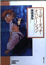 フェザータッチ・オペレーション (ソノラマコミック文庫)