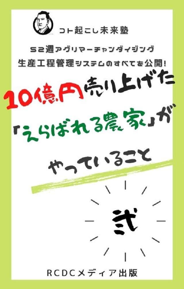 juuokuenuriagetaerabarerunoukagayatteirukotoni: gojuunishuuagurimachandaizinguseisankouteikanrishisutemuni (rcdcmediasyuppann) (Japanese Edition)
