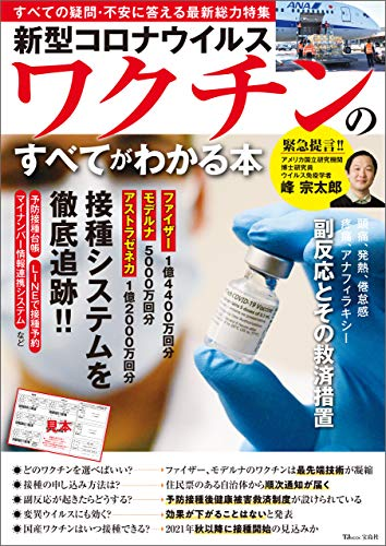 新型コロナウイルスワクチンのすべてがわかる本 (TJMOOK)