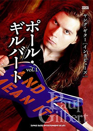 ヤング・ギター[インタビューズ]ポール・ギルバート vol.1 (ヤング・ギター「インタビューズ」)