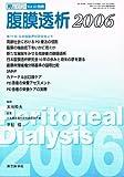 腎と透析 Vol.61別冊 腹膜透析2006