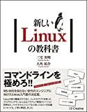 q? encoding=UTF8&ASIN=4797380942&Format= SL160 &ID=AsinImage&MarketPlace=JP&ServiceVersion=20070822&WS=1&tag=liaffiliate 22 - Linuxの本・参考書の評判
