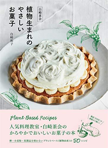白崎茶会 植物生まれのやさしいお菓子~卵、小麦粉、乳製品を使わないかろやかなおいしさの詳細を見る