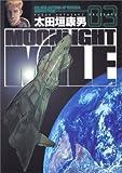 MOONLIGHT MILE: 黄金のロシアの秋 (3) (ビッグコミックス)