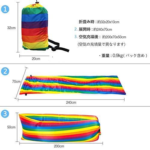 エアーソファーアウトドアエアソファ2020年最新空気ソファ折畳み式サンシェード付きなのも軽量防水防潮210D素材300㎏の耐荷重収納袋付きアウトドアキャンプ公園ビーチ登山(レインボー)