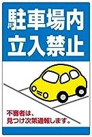 表示看板 「駐車場内立入禁止」 反射加工あり 中サイズ 40cm×60cm VH-131MRF