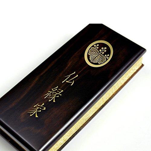 仏縁堂ブランド:過去帳は別売り【過去帳表紙への文字入れ代「家紋」+「家名」】表紙唐木タイプ