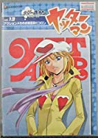 ヤッターマン Vol.13 [DVD]