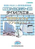 日本特殊塗料 タイルピカ洗浄剤 20kg