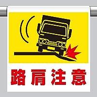 ワンタッチ取付標識 路肩注意 単管パイプ 品番:341-54