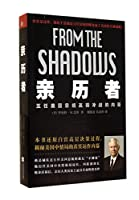 Witness: Five US president to win the Cold War Insider(Chinese Edition)