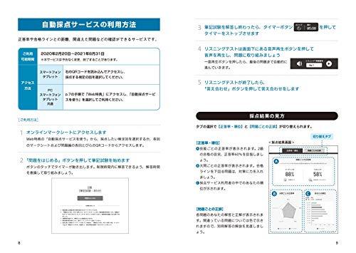 【音声アプリ・ダウンロード付き】2020年度版英検2級過去6回全問題集(旺文社英検書)