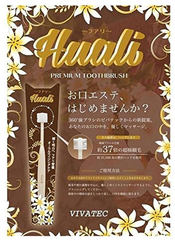 外科医原因迫害するHuali ~フアリ~ 360°歯ブラシ