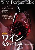 最新版 ワイン完全バイブル