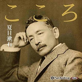 『夏目漱石「こころ」』のカバーアート