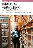 日本における分析心理学 (ユング心理学研究)