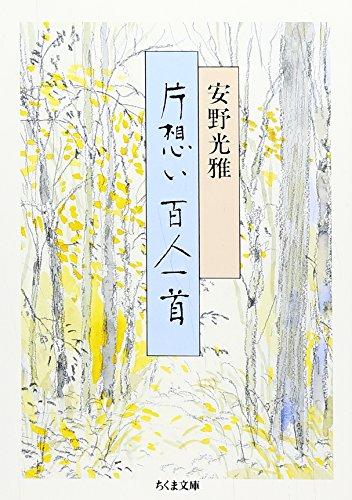 片想い百人一首 (ちくま文庫)