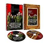 ミケランジェロ・プロジェクト プレミアムエディション[Blu-ray/ブルーレイ]