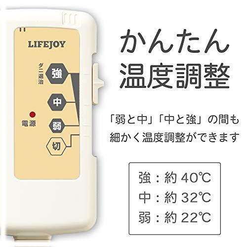 LIFEJOY(ライフジョイ)『電気ひざかけ(JBH121)』