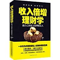 Income doubling financial learn: do finance themselves and their families of people(Chinese Edition)