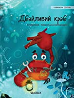 Дбайливий краб (Ukrainian Edition of The Caring Crab) (Colin the Crab)