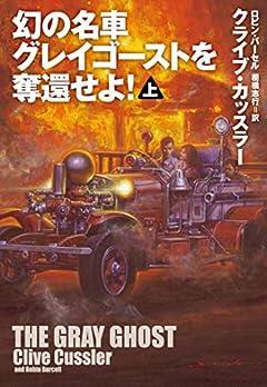 幻の名車グレイゴーストを奪還せよ! (上) (海外文庫)