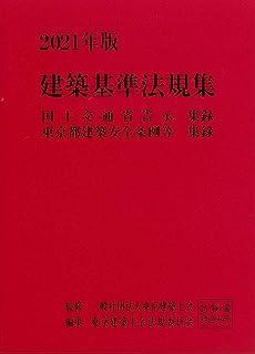 2021年版 建築基準法規集