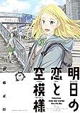 明日の恋と空模様 (2)