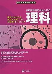 公立入試の理科・実戦問題演習 (公立高校 入試シリーズ)