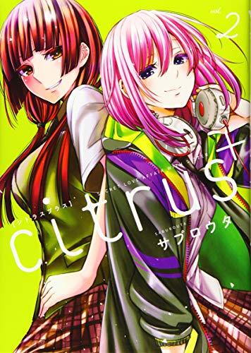 citrus +(2) (百合姫コミックス)の詳細を見る