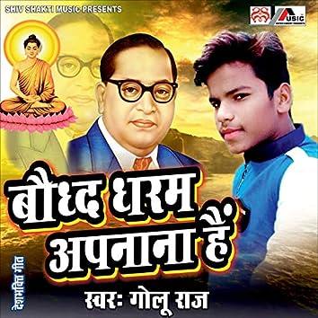 Boadh Dharam Apanana Hai - Single