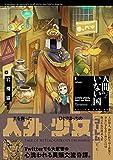 人間のいない国 分冊版 : 5 (アクションコミックス)