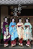 京都の流儀―もてなし篇― (翼の王国books)