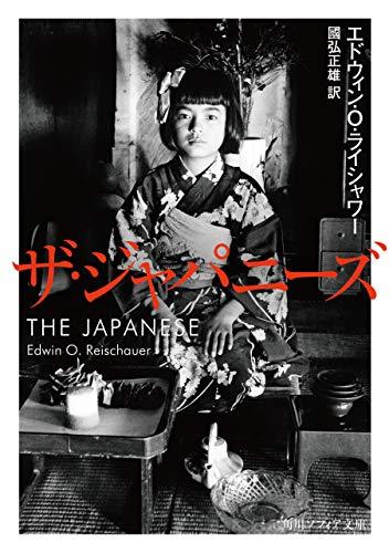 ザ・ジャパニーズ (角川ソフィア文庫)
