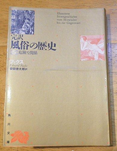 完訳風俗の歴史 第5巻 危険な関係 (角川文庫 リバイバル・コレクション K 63)の詳細を見る
