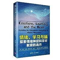情绪、学习与脑:探索情绪神经科学对教育的启示