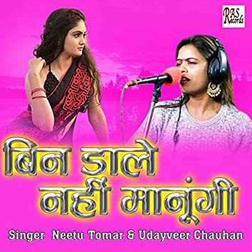 Bin Dale Nahi Manungi (Hindi)