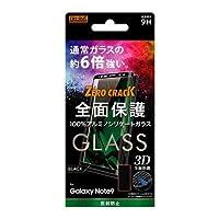 レイアウト Galaxy Note9用ガラスフィルム 3D 9H アルミノシリケート 全面保護 反射防止 RT-GN9RFG/HB