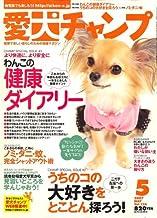 Aiken Champ (愛犬チャンプ) 2007年 05月号 [雑誌]