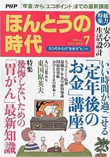 PHP ほんとうの時代 2009年 07月号 [雑誌]