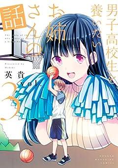 男子高校生を養いたいお姉さんの話(3) (週刊少年マガジンコミックス)