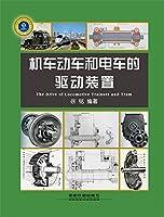 机车动车和电车的驱动装置
