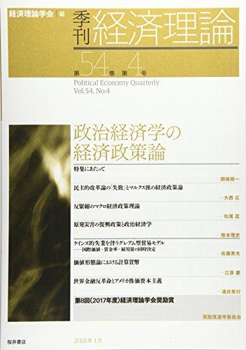 季刊・経済理論 第54巻第4号 特集=政治経済学の経済政策論