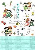 ゆずべんとう 2巻 (デジタル版ビッグガンガンコミックス)