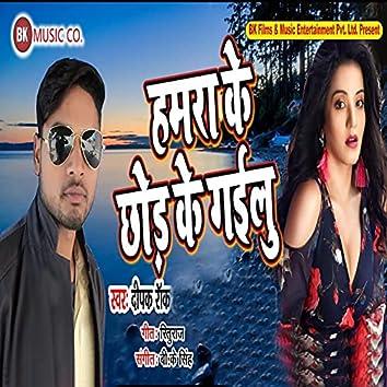 Hamara Ke Chhod Ke Gailu - Single
