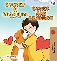 Boxer and Brandon (Bulgarian English Bilingual Book) (Bulgarian English Bilingual Collection)