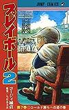 プレイボール2 7 (ジャンプコミックス)